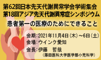第62回日本先天代謝異常学会学術集会