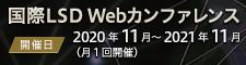 国際LSD Webカンファレンスバナー